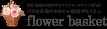 フラワーバスケット|末富 美知江が主宰するパッチワークキルト専門店(福岡県北九州)